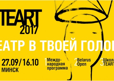 THE 7TH INTERNATIONAL THEATRE FORUM TEART ANNOUNCES THE PROGRAMME!
